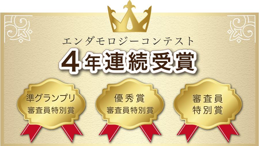 エンダモロジーコンテスト4年連続受賞サロン