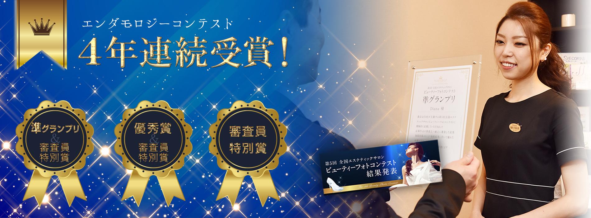 エンダモロジーコンテスト3年連続受賞!