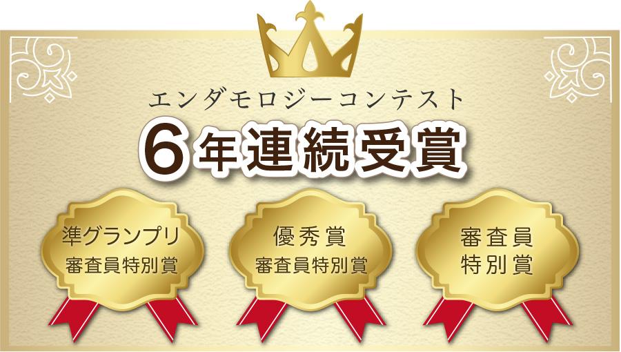 エンダモロジー コンテスト6年連続受賞
